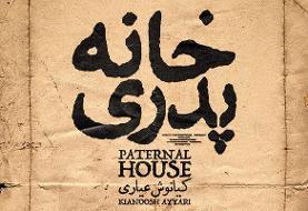 «خانه پدری» رفع توقیف شد