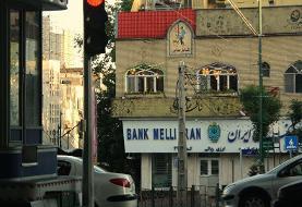 اعتراضات در ایران منجر به تخریب ۳۶ بانک در لرستان شد