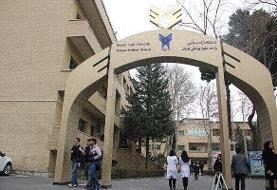 نتایج تکمیل ظرفیت رشتههای علوم پزشکی دانشگاه آزاد اعلام شد