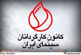 کانون کارگردانان سینما به محمدمهدی عسگرپور تبریک گفت