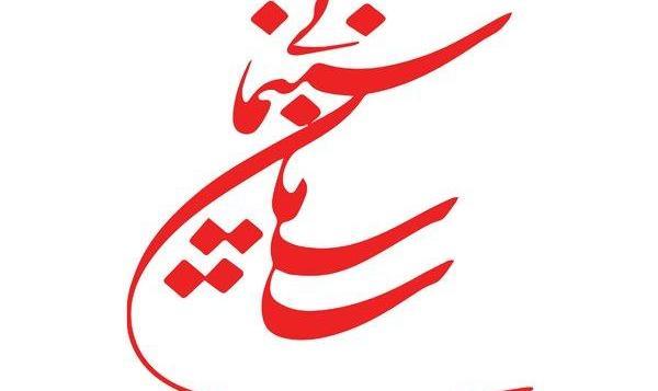 معرفی اعضای شورای پروانه ساخت و نمایش آثار غیر سینمایی