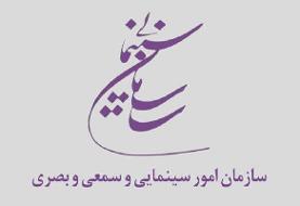 معرفی اعضای شورای پروانه ساخت و نمایش آثار غیرسینمایی