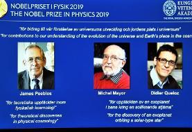 یک فیزیکدان کانادایی ـ آمریکایی و دو فیزیکدان سوئیسی نوبل فیزیک ۲۰۱۹ را ...