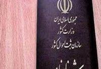 ابلاغ قانون &#۱۷۱;تابعیت فرزان حاصل از ازدواج زنان ایرانی با مردان خارجی&#۱۸۷;