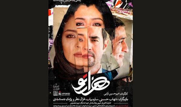 تصویر شکسته شهاب حسینی و ساره بیات روی پوستر «هزارتو» /عکس