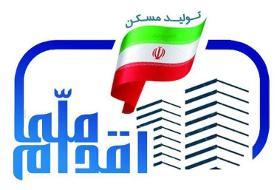 ثبتنام مسکن ملی در ۴ استان آغاز شد +شرایط ثبتنام