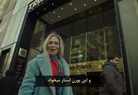 اکران خاطرات یک پورن استار در مشهد (+فیلم)
