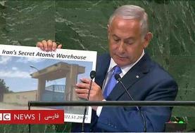 رپرتاژ آگهی مجدد بیبیسی برای نتانیاهو