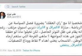 ادعای خبرنگار عراقی؛ تیم ملی عراق مقابل ایران بازی نمیکند