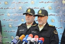 دستگیری ۷۷۹ سارق و انهدام ۳۰ باند در تهران با اجرای طرح رعد