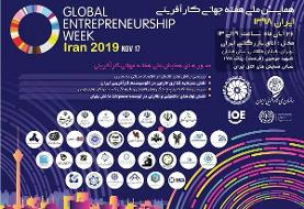 جزئیات همایش ملی «هفته جهانی کارآفرینی»