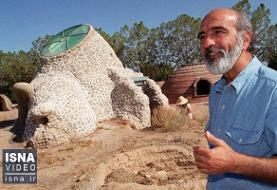 ویدئو / آشنایی با ایده کارآمد معمار فقید ایرانی - آمریکایی