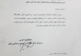اکران خاطرات پورن استار؛ اعلام خودمختاری «حوزه هنری» در سینما!