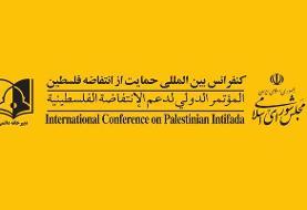 بیانیه دبیرخانه کنفرانس حمایت از انتفاضه فلسطین مجلس در محکومیت ترور فرمانده فلسطینی