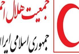 برگزاری مجمع عمومی «هلال احمر» لغو شد