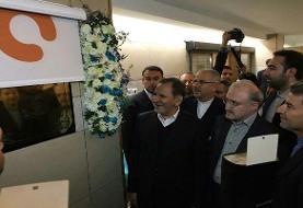 بیمارستان بین المللی میلاد در ارومیه افتتاح شد