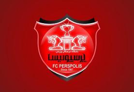 واکنش باشگاه پرسپولیس به اظهارات مدیرعامل سپاهان