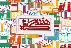 زنگ بیست و هفتمین هفته کتاب در پایتخت کتاب ایران به صدا درآمد