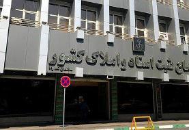 بازداشت تعداد از کارکنان سازمان ثبت اسناد و املاک