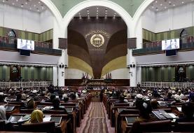 پارلمان افغانستان: قوه قضائیه استقلال ندارد