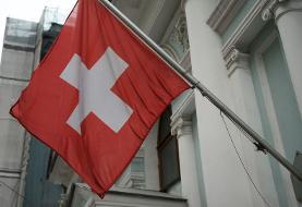 سوئیس با وجود تحریمها با ایران تفاهم نامه امضا کرد