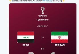 واکنش فیفا به شکست ایران مقابل عراق