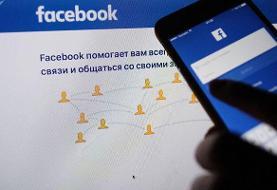 حدف ۳.۲ میلیارد حساب کاربری جعلی از فیسبوک