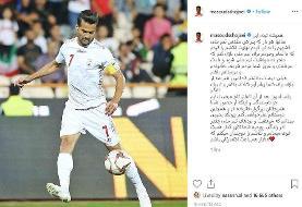 عذرخواهی کاپیتان شجاعی از مردم ایران در اینستاگرام