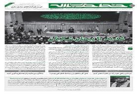 شماره جدید خط حزبالله با عنوان «شدید با پیمانشکنان» منتشر شد