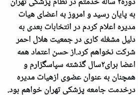 دلیل استعفای پیوندی از ریاست نظام پزشکی تهران از زبان خودش