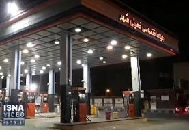 (ویدئو) بعد از اعلام سهمیه بندی و گرانی بنزین آیا شب گذشته پمپ بنزینی به آتش کشیده شد؟