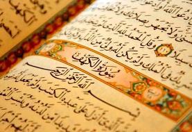 تلاوت جزء به جزء قرآن مجید/ صفحه ۱۰۲
