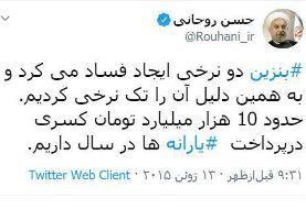 جنجال یک توئیت روحانی درباره قیمت بنزین