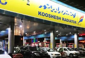 اعتراضات به افزایش قیمت بنزین در چند شهر ایران