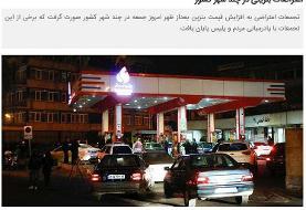 اعتراض در پی گران شدن بنزین در چند شهر کشور