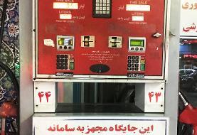 پر کردن آخرین باک ۱۰۰۰ تومانی قبل از سهمیه بندی در ایران+ویدیو