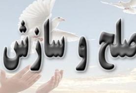 صلح و سازش بیش از ۱۴۰۱ فقره پرونده در شوراهای حل اختلاف هرمزگان