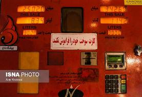 عکس: اعتراض به افزایش قیمت بنزین در برخی شهرهای ایران + یک پمپبنزین در سیرجان به آتش کشیده شد