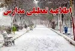 تعطیلی مدارس مناطق یک تا ۵ و ۲۲ تهران در نوبت عصر