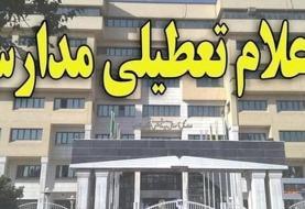 مدارس ابتدایی و متوسطه اول استان تهران تعطیل شد