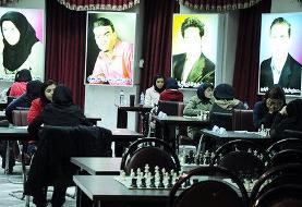 آناهیتا زاهدیفر قهرمان شطرنج زنان ایران شد