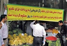 وزارت صنعت: مردم تخلفات افزایش قیمت کالا را به سامانه ۱۲۴ گزارش کنند