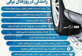 ترفندهایی برای رانندگی در روزهای برفی +اینفوگافی