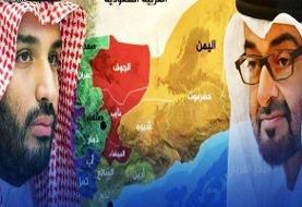 ادامه اختلاف میان عربستان و امارت درباره عدن