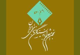 برگزاری جشن نوشتار سینمای ایران به تعویق افتاد