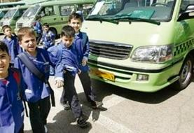 اعلام سهمیه سوخت سرویس مدارس: ۱۲۰ لیتر در ماه