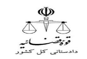 دادستان کل کشور: مردم خسارت دیده شکایت کنند