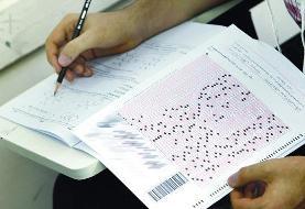 آغاز توزیع کارت آزمون استخدامی/ آزمون ۳۰ آبان برگزار میشود