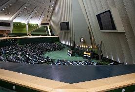 جلسه علنی مجلس با حضور رئیسجمهور آغاز شد