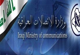 سایت وزارت ارتباطات عراق مجددا هک شد